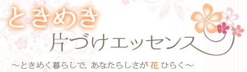 武田望ときめきエッセンスブログ