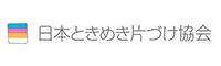 日本ときめき片づけ協会web