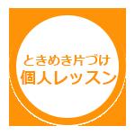 tokimeki-logo3_03