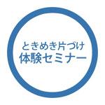 tokimeki-logo2